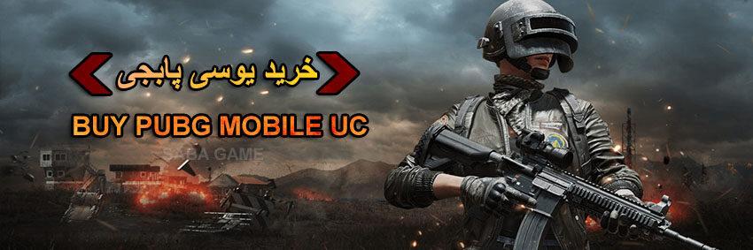 BUY-UC-PUBG-IRANian-