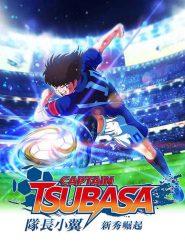 خرید بازی Captain Tsubasa Rise of New Champions برای کامپیوتر